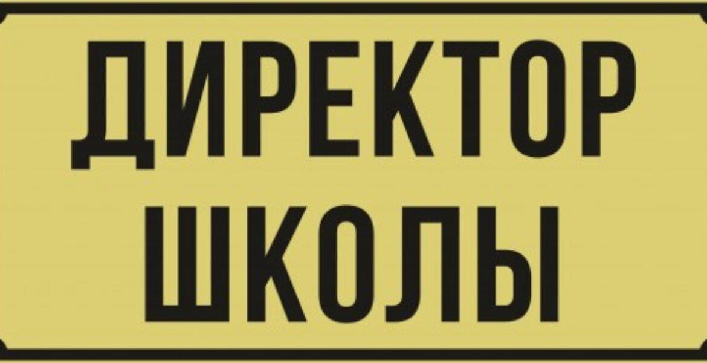 Аймагамбетов: Большая ответственность и низкая зарплата отталкивают сильных педагогов от должности директора
