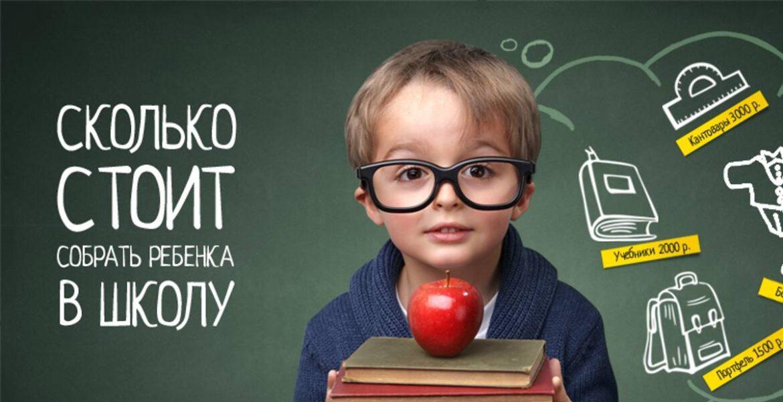 Сколько стоит собрать ребенка в школу в 2021 году в Казахстане