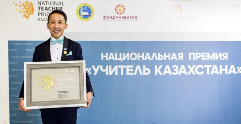 Казахстанец попал в топ-50 учителей мира и поборется за миллион долларов